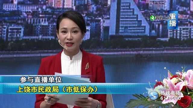 10月29号《党风政风热线》上饶市民政局(市低保办)