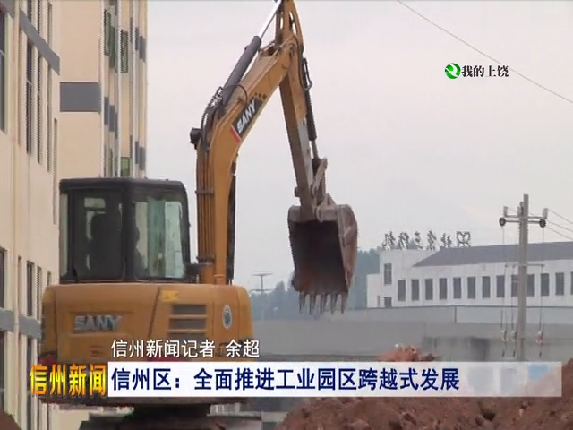 信州区:全面推进工业园区跨越式发展