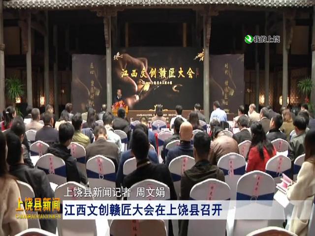 江西文创赣匠大会在上饶县召开