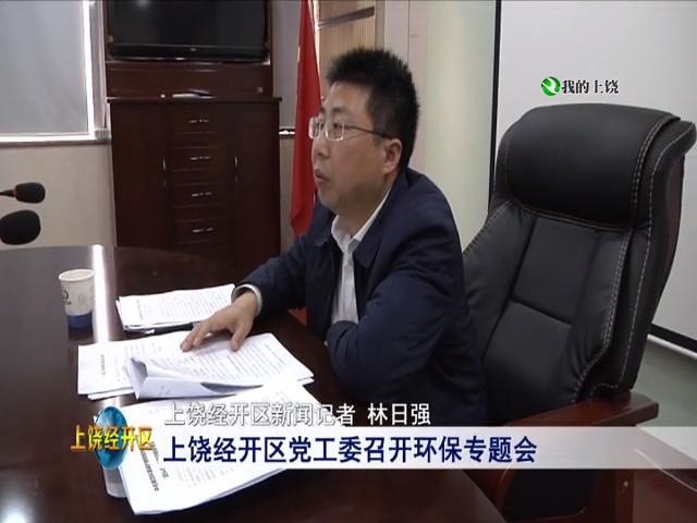 上饶经开区党工委召开环保专题会
