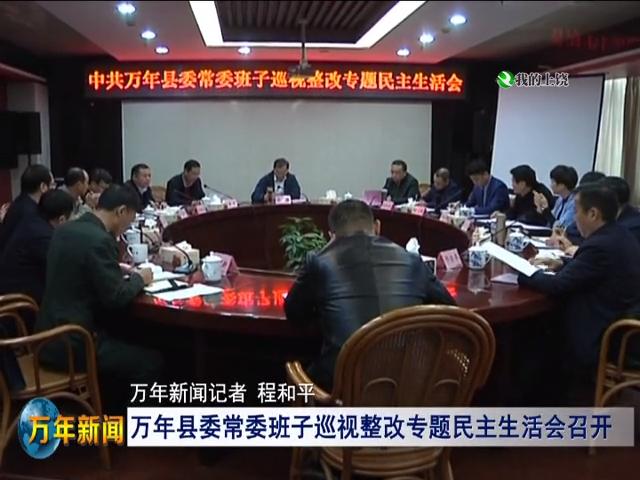 万年县委常委班子巡视整改专题民主生活会召开