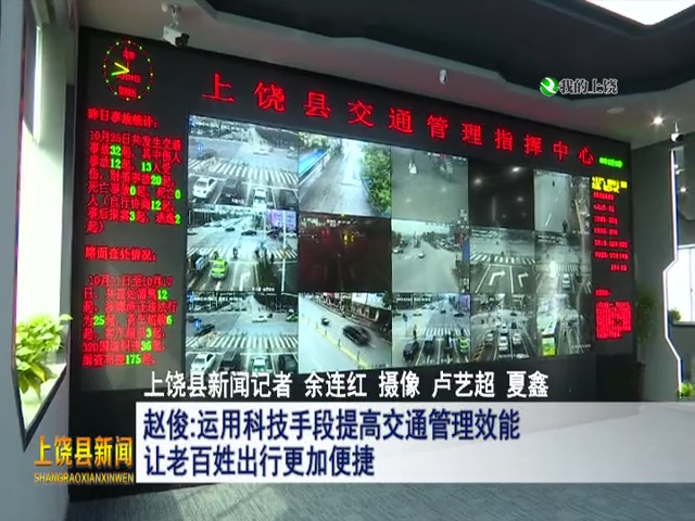 1114上饶县4赵俊运用科技手段提高交通管理_VA0