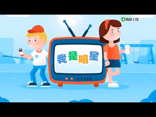 《我是明星》虞欣妍林紫轩