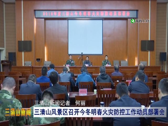 三清山风景区召开今冬明春火灾防控工作动员部署会