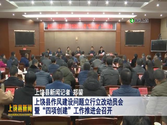 """上饶县作风建设问题立行立改动员会暨  """"四项创建""""工作推进会召开"""