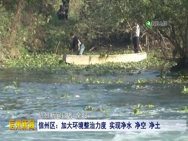 信州区:加大环境整治力度 实现净水 净空 净土