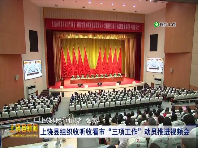 """上饶县组织收听收看市""""三项工作""""动员推进视频会"""