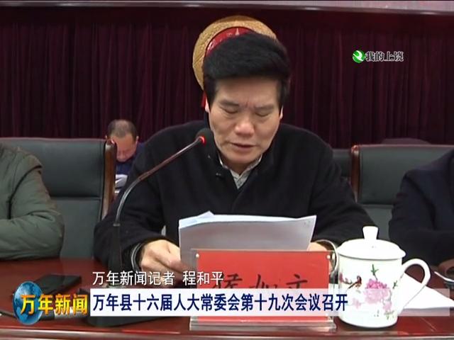 万年县十六届人大常委会第十九次会议召开