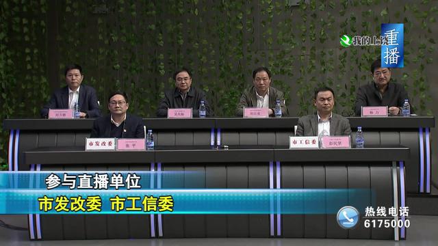 党风政风热线:市发改委  市工信委