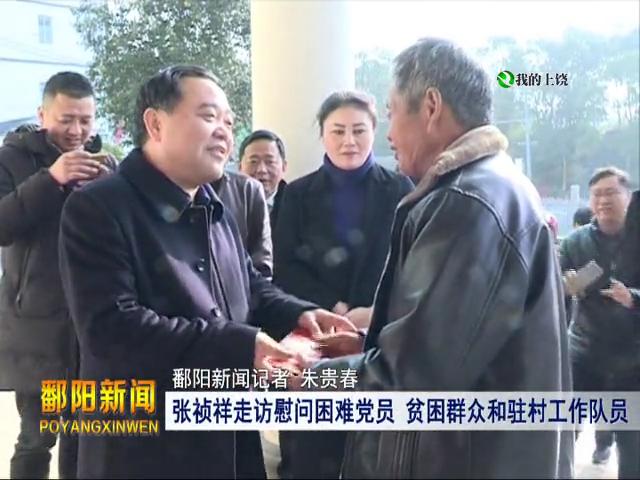 张祯祥走访慰问困难党员 贫困群众和驻村工作队员