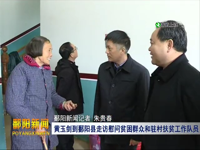 黄玉剑到鄱阳县走访慰问贫困群众和驻村扶贫工作队员