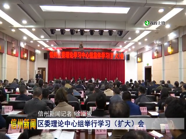 区委理论中心组举行学习(扩大)会