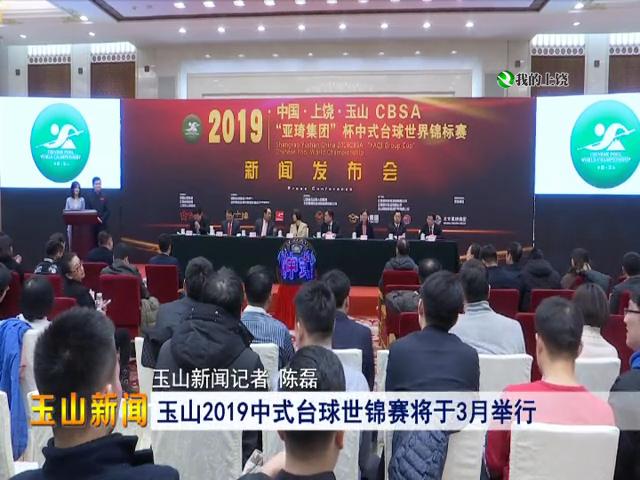 玉山2019中式台球世锦赛将于3月举行