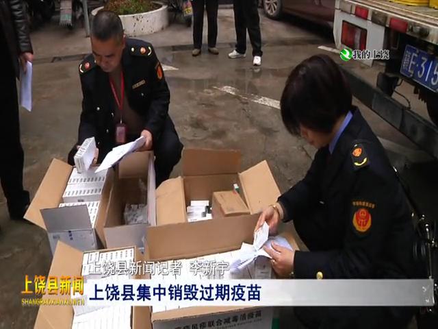 上饶县集中销毁过期疫苗
