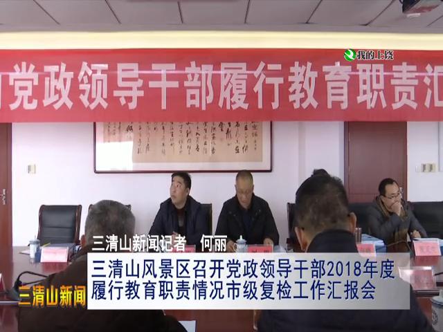 三清山风景区召开党政领导干部2018年度履行教育职责情况市级复检工作汇报会