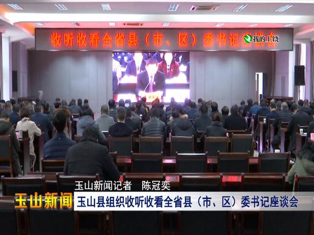 玉山县组织收听收看全省县(市、区)委书记座谈会