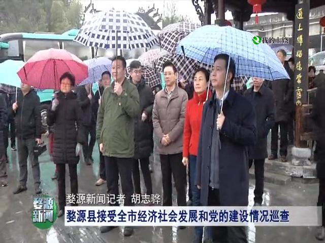 婺源县接受全市经济社会发展和党的建设情况巡查