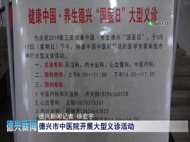 德兴市中医院开展大型义诊活动