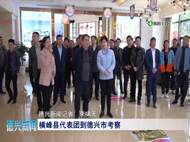 横峰县代表团到德兴市考察