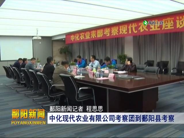 中化现代农业有限公司考察团到鄱阳县考察