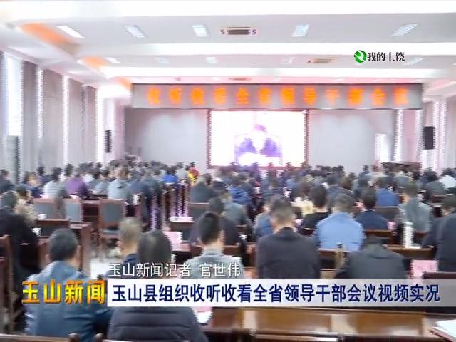 玉山县组织收听收看全省领导干部会议视频实况