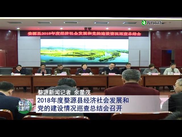 2018年度婺源县经济社会发展和党的建设情况巡查总结会召开