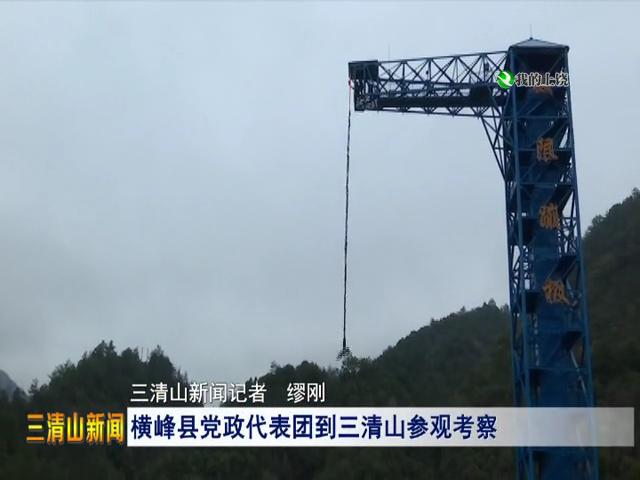 横峰县党政代表团到三清山参观考察