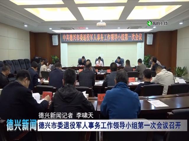 德兴市委退役军人事务工作领导小组第一次会议召开