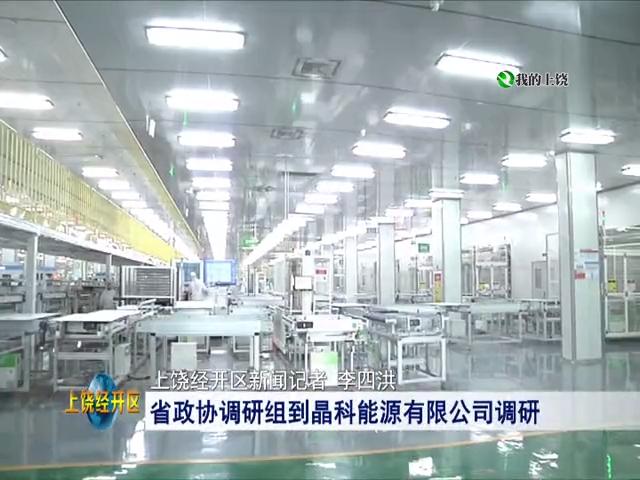 省政协调研组到晶科能源有限公司调研