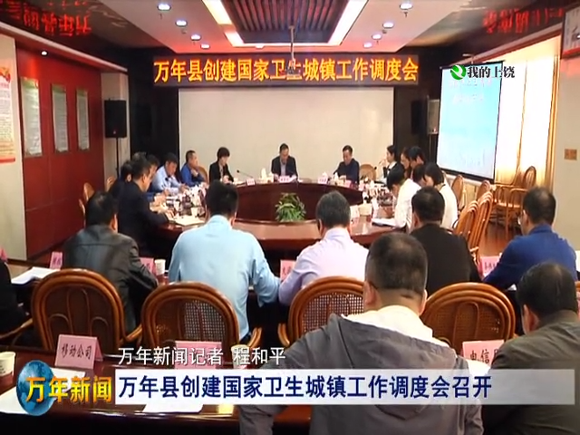 万年县创建国家卫生城镇工作调度会召开