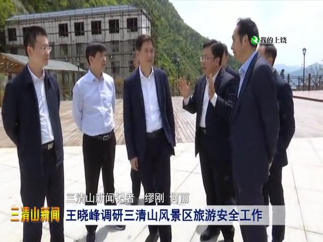 王晓峰调研三清山风景区旅游安全工作