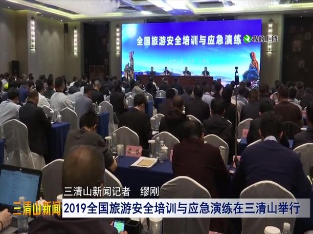 2019全国旅游安全培训与应急演练在三清山举行