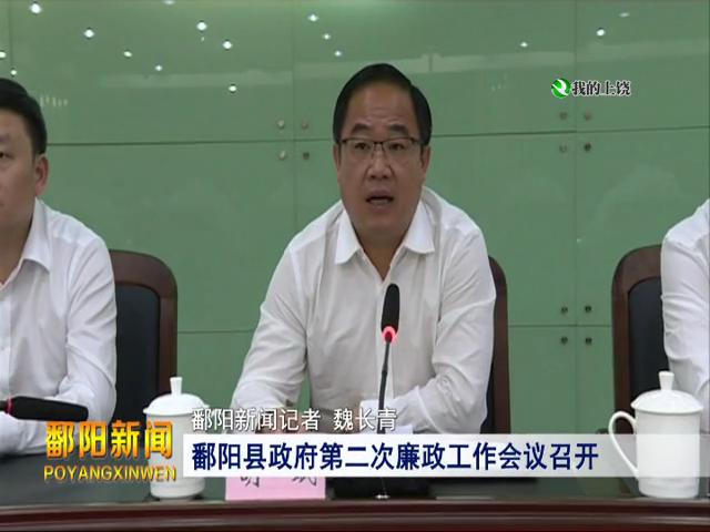 鄱阳县政府第二次廉政工作会议召开