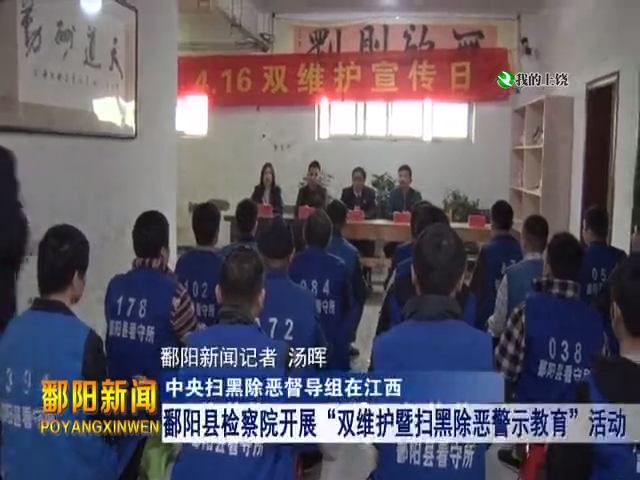 """鄱阳县检察院开展""""双维护暨扫黑除恶警示教育""""活动"""