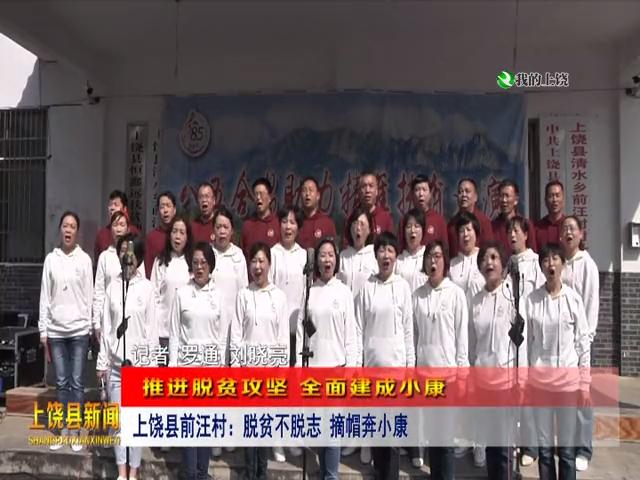 上饶县前汪村:脱贫不脱志 摘帽奔小康