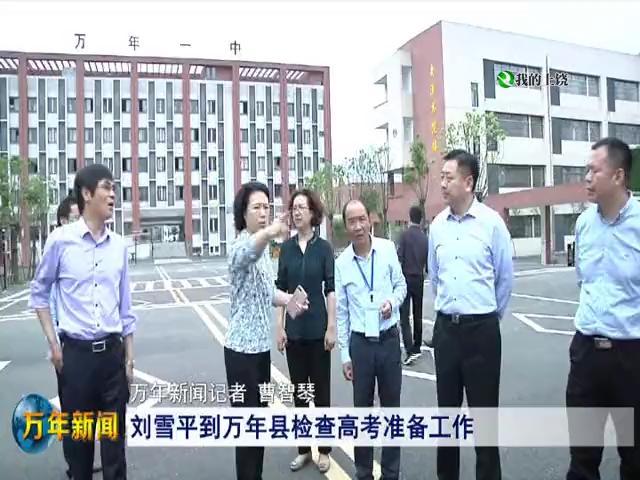 刘雪平到万年县检查高考准备工作