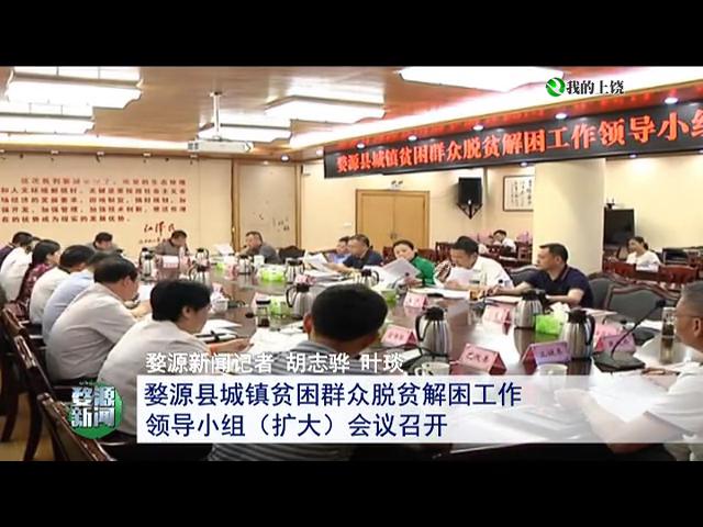 婺源县城镇贫困群众脱贫解困工作领导小组(扩大)会议召开