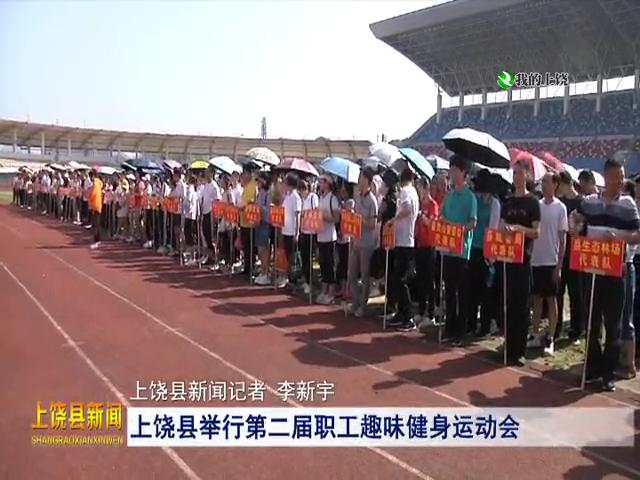 上饶县举行第二届职工趣味健身运动会