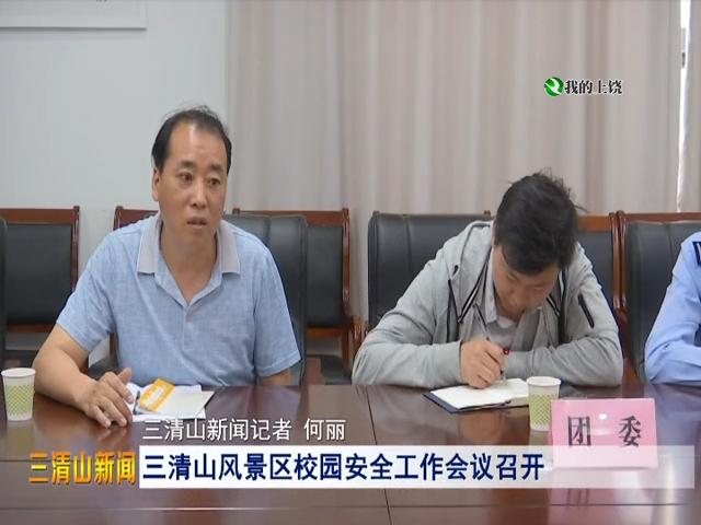 三清山风景区校园安全工作会议召开
