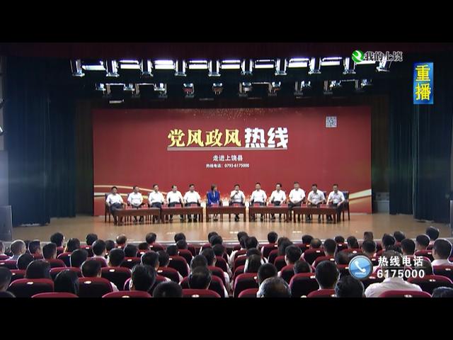 2019党风政风热线:上饶县县委县政府