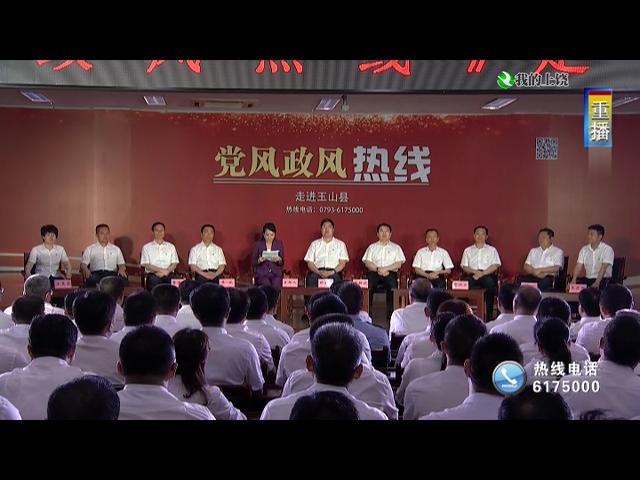 2019党风政风热线:玉山县委县政府