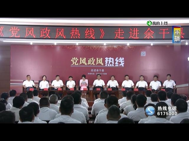 2019党风政风热线:余干县委县政府