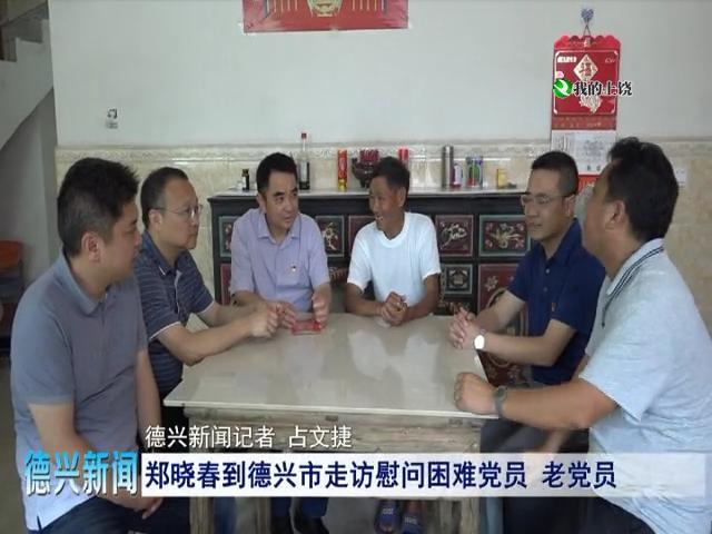 郑晓春到德兴市走访慰问困难党员、老党员