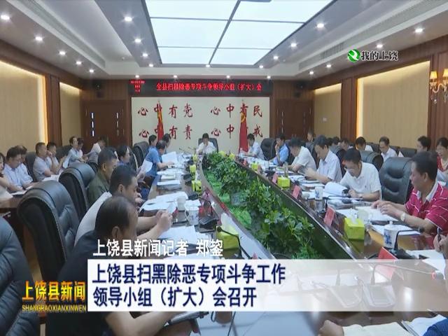 上饶县扫黑除恶专项斗争工作领导小组扩大会