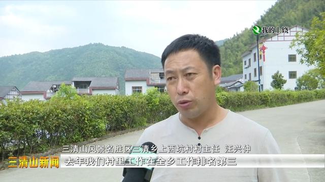 20190820三清山新闻