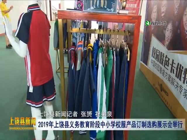 2019年上饶县义务教育阶段中小学校服产品订制选购展示会举行