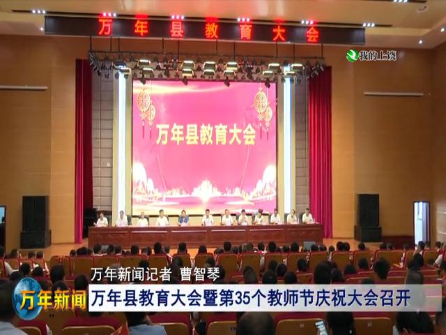 万年县教育大会暨第35个教师节庆祝大会召开