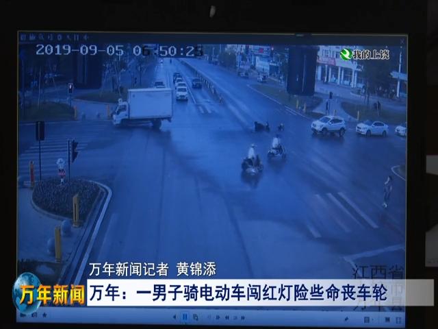 万年:男子骑电动车闯红灯险些命丧车轮