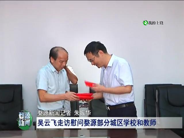 吴云飞走访慰问婺源部分城区学校和教师