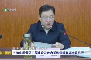 三清山风景区工程建设及政府采购领域联席会议召开